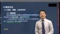 14.(实战)ISO9001:2015标准讲解-第9章节绩效评价