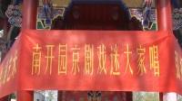 南开公园2017开锣会标 (3)