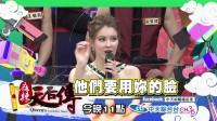台湾节目  十八线女艺人聊省钱诀窍