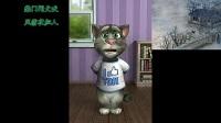 汤姆猫唐诗 逢雪宿芙蓉山主人第三十六首