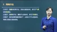 乡村全科执业助理医师-中医笔试-第二单元02【医萃芳华】.mp4