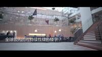 施耐德电气:解决方案—面向楼宇领域的EcoStruxure