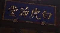 老版水浒传98版电视剧(第05集_标清
