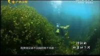 广西故事五十八 都安神秘的地苏地下河