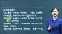 乡村全科执业助理医师-中医笔试第二单元04.mp4