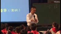 五年级数学 黄爱华《认识方程》1 名师课堂 2016年11月