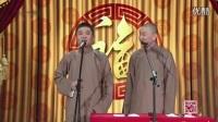 苗阜王声 青曲社2017CCTV元宵节vb0相声大全《学富五车》