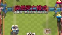 【娱乐解说】部落冲突皇室战争-第109期-女武神挑战