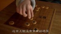 人生如棋 只需尽力