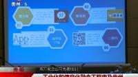工业化和信息化融合工程惠及贵州.mpg