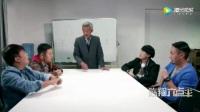 陈翔六点半 老板让大家写公司意见的匿名信 天真的陈翔被套路