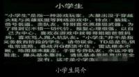 LJY【新闻全视角】第一期-LJY盘点王者荣耀坑的原因