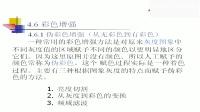 [上海交大]数字图象处理10