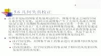 [上海交大]数字图象处理12