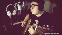 阳仔玩吉他 对你爱不完
