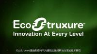 施耐德电气:EcoStruxure 技术解析视频