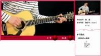 韩凛音乐 《春天里》吉他弹唱+教学