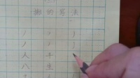 汉字基本笔画的书写(三)——撇的写法