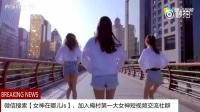 【女神在哪儿ls06·舞蹈女神01】三个美女天桥跳seve