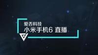 小米6发布会 直播 1_30 正式开始 - 爱否科技FView - 哔哩哔哩直播_2