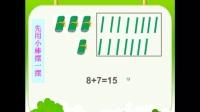 北师大版数学一年级下册摘苹果微课 城北小学南校 罗成