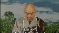 净空法师-中峰三时系念法事05
