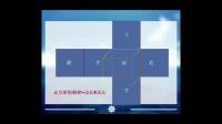 新人教版五年级下册《正方体的表面积》 李秀藕.mp4