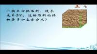 新人教版五年级下册《正方体的认识 》 张志文.wmv