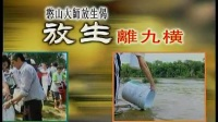 《放生与护生》海涛法师佛教视频_高清