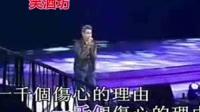 《笑酒坊视频》一千个伤心的理由  经典老歌 演唱,忆-曾经走过_标清