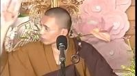 净土教法中的生死观(第1讲)主讲:法藏法师