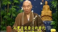 地藏菩萨本愿经--03-净空法师主讲.mp4