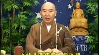 地藏菩萨本愿经--04--净空法师主讲.mp4(修福改命)