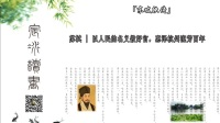 苏轼以人民的名义做好官,惠泽杭州流芳百年.wmv