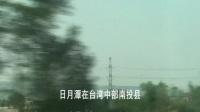 2017年台湾环岛游第十一集《阿里山到日月潭途中—9.21大地震遗迹》.mpg