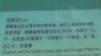 2017年台湾环岛游第二十一集《垦丁猫鼻头公园龙磐公园》.mpg
