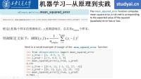 Python 机器学习 第二十二课  SKLearn中回归算法的得分和误差评估方法