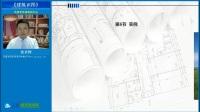 《建筑识图》第3集