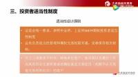 豆粕期权规则详解 3.mp4