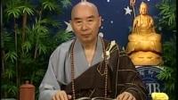 地藏王菩萨本愿经--05--净空法师主讲  高清 第五集