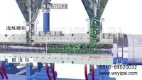 挤出机改性塑料造粒动画——江苏艺派工业动画作品欣赏