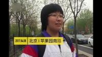 哎呦,不错呦!北京新式停车位