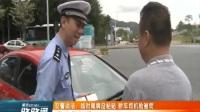 交警说法:临时尾牌没粘贴 轿车司机险被罚
