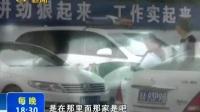 浙江 小学生为警察带路 拦住向骗子汇钱的妈妈170425在线大搜索