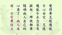 《怎樣念佛往生 不退成佛》有聲書 02 開吉法師