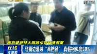 南京破获特大网络化妆品造假案170426在线大搜索