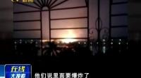 广东 多辆槽罐车发生爆炸 隔岸都有震感170426在线大搜索