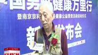 南京京科医院:中国男性健康2017南京站