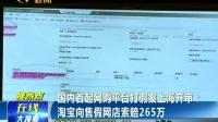 国内首起网购平台打假案上海开审:淘宝向售假网店索赔265万170427在线大搜索