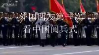 外国人看完中国阅兵觉得中国人不好惹,外国妹子看完犯花痴
